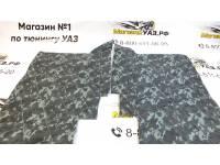 Коврики под сидения УАЗ 452 омон (серый камуфляж) прострочка ромбом